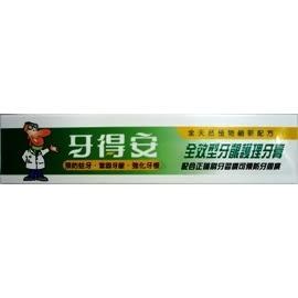專品藥局 牙得安 全效型牙齦護理牙膏 125g (牙周病適用) 【2002640】