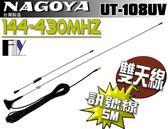 《飛翔無線》NAGOYA UT-108UV (台灣製造) 對講機專用 外接吸盤天線組〔 雙天線 訊號線5m 〕