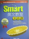 【書寶二手書T9/語言學習_HGM】Smart英語教室-文法課_Dierdre Wolownick Honnld