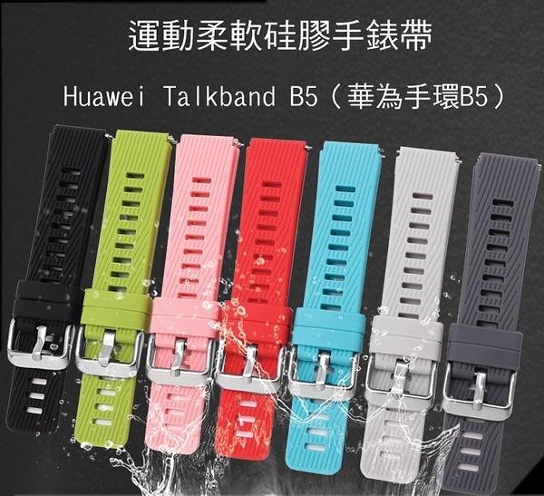 ☆愛思摩比☆Huawei Talkband B5 華為手環B5 運動柔軟硅膠手錶帶 免工具 防水透氣