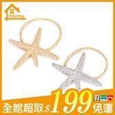 ✤宜家✤金屬海星髮飾 星星髮圈