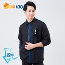 UV100 防曬 抗UV-涼感拉鍊式襯衫-男