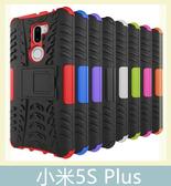 Xiaomi 小米5S Plus 輪胎紋殼 保護殼 全包 防摔 支架 防滑 耐撞 手機殼 保護套 軟硬殼