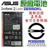 ASUS Zenfone 2 Laser ZE550KL 原廠電池 繁體中文版 ZE551KL ZE601KL ZD551KL 台灣保固【采昇通訊】