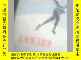 二手書博民逛書店罕見怎樣練習滑冰Y19658 沈祖修 人民體育出版社 出版197
