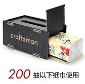【SG316】紙巾盒 craftsman創意DIY木質面紙盒 藝匠創意木質桌面收納盒客廳車載抽紙盒