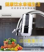 淨水器 水籠頭過濾器簡易進廚房自來水龍頭網嘴可拆洗家用小型凈化靜水器 交換禮物