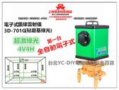 【台北益昌】全自動GPI 3D-701G 貼磨 機 基 綠光 墨線雷射儀 雷射水平儀 墨線雷射儀 4垂直4水平
