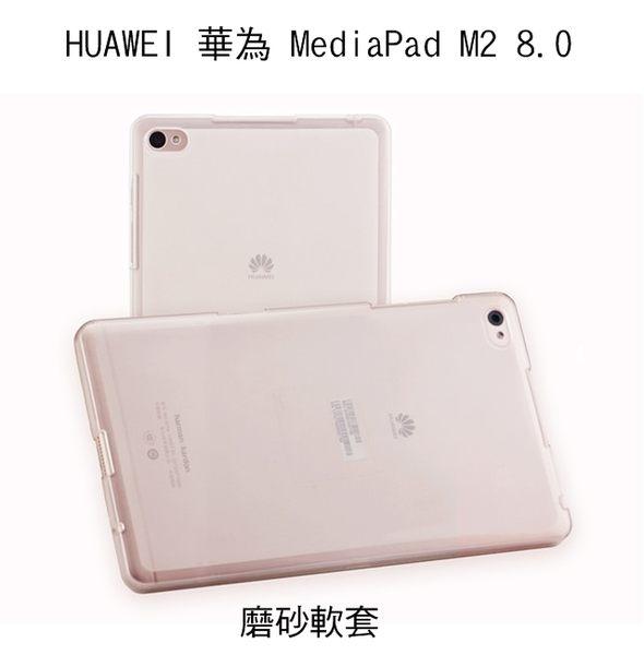 ☆愛思摩比☆HUAWEI 華為 MediaPad M2 8.0 軟質磨砂保護殼 軟套 布丁套 保護套