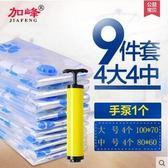 加峰 真空壓縮袋 大號衣物棉被子防潮整理袋 加厚抽氣收納袋