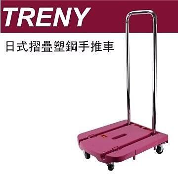 中華批發網:【TRENY】日式摺疊塑鋼手推車-80kg HD-1334