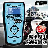 BT102機車專用檢測器12V/機車電瓶檢測器 CCA測試器 電瓶維護保養偵測 電池壽命 機車行手工具