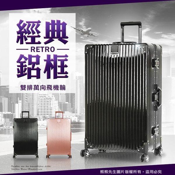 行李箱 E68 旅行箱 29吋