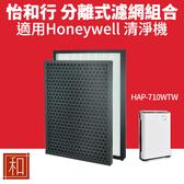 【怡和行】副廠耗材 Honeywell HPA-710WTW 適用 HPA710 濾芯濾網 一年份濾網組 (同HRF-Q710 + HRF-L710)