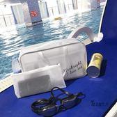 游泳包 手提防水幹濕分離包大容量男女健身游泳裝備專用收納包沙灘洗漱包 全館免運