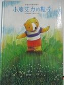 【書寶二手書T7/少年童書_I5N】小熊艾力的鞋子_薛琬婷文 ; 李文斌圖