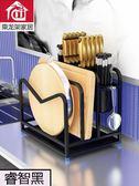 菜刀架 黑色不銹鋼刀架砧板架子鍋蓋支架廚房置物架創意用品收納架