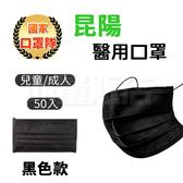 昆陽 醫療口罩 醫用口罩 防疫 平面 MIT 台灣製造 雙鋼印 盒裝 50入 成人 兒童 黑色