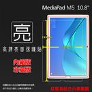 ◇亮面螢幕保護貼 華為 HUAWEI MediaPad M5 10.8 CMR-W09 平板保護貼 軟性 亮貼 亮面貼 保護膜