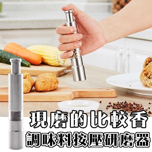 按壓研磨器 研磨器 調味罐 調味料 胡椒 海鹽 海鹽研磨器 胡椒研磨器 調味料研磨器【歐妮小舖】