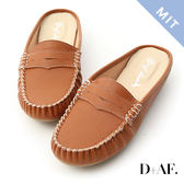 D+AF 舒適假期.MIT經典款豆豆穆勒鞋*棕