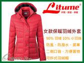 意都美 LITUME 女款保暖羽絨外套 F3171 暗紅 羽絨衣 雪衣 防寒外套 保暖外套 OUTDOOR NICE