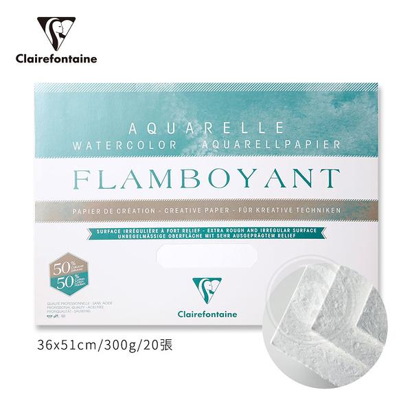 『ART小舖』Clairefontaine 法國CF FLAMBOYANT創意粗紋水彩紙 300g 36x51cm 20張(本) #975066