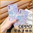 調皮塗鴉|OPPO A31 A91 A5 A9 A53 2020 紫色插畫邊框 手機殼 鏡頭精準孔 軟殼邊框 保護殼 雲朵搖滾