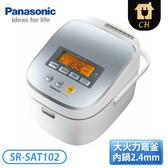 [Panasonic國際牌]6人份 IH蒸氣式微電腦電子鍋 SR-SAT102