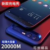 華為p30背夾電池P20充電寶9榮耀v10無線pro殼mate超薄20000毫安10 雙12全館免運