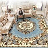 歐式地毯客廳沙發茶幾毯奢華宮廷美式房間臥室滿鋪床邊毯家用地墊NMS【美眉新品】