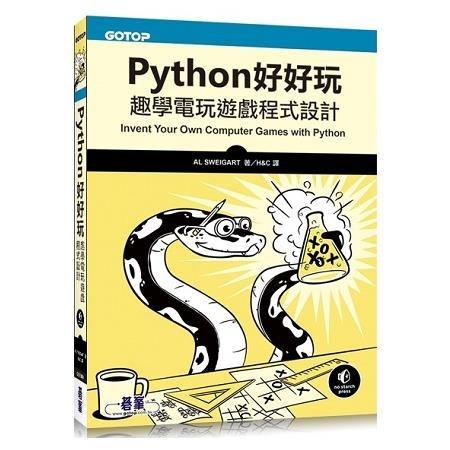 Python好好玩 趣學電玩遊戲程式設計