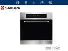 《修易生活館》 SAKURA櫻花 E-3621 按鍵式飯鍋收納櫃 不含安裝(110V)