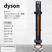Dyson 日本 無線手持式吸塵器架 收納架 吸塵器 收納 吸塵器架  掃地機器人 掃地機