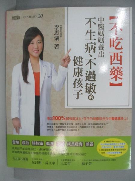 【書寶二手書T5/保健_DIP】不吃西藥-中醫媽媽養出不生病、不過敏的健康孩子_李思儀
