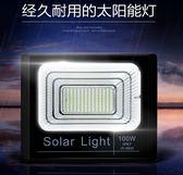 戶外燈 太陽能燈戶外庭院燈 家用超亮led太陽能照明路燈100w農村室外防水 igo 玩趣3C