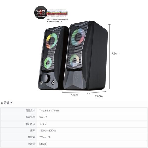 台灣公司貨 Atake X8 LED燈效 USB喇叭 電腦喇叭 音箱 筆電喇叭