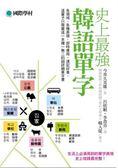 (二手書)史上最強韓語單字:各領域、各種表現,即時應用,速記好查,這輩子只需要這..