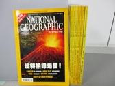【書寶二手書T4/雜誌期刊_RBS】國家地理雜誌_2002/2~12月間_共7本合售_埃特納峰爆發等