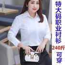 特惠大尺碼!白襯衫女長袖秋裝正裝上衣韓版職業特大碼衣服胖mm修身上班工作服
