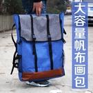 畫袋4K防水加厚 雙肩 多功能畫板袋手提...