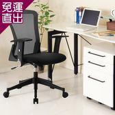 KOTAS 歐利亞可調式 扶手網布電腦椅(黑)【免運直出】