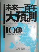 【書寶二手書T1/社會_QNY】未來一百年大預測_喬治.弗列德曼