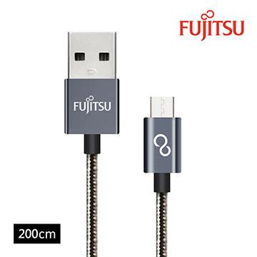 【FUJITSU 富士通】 UM120-2 MICRO USB金屬編織傳輸充電線-2M(銀黑)