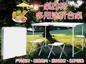 TRENY 鋁合金一桌四椅摺疊桌休閒椅野餐桌露營桌椅會議桌【BL0790 】Loxin