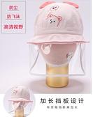 可拆卸防飛沫帽子男女寶寶新生兒童幼嬰兒春防疫帽面罩防護帽遮臉 小山好物