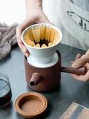 咖啡壺創意手沖咖啡壺過濾器陶瓷咖啡濾杯套裝家用便攜咖啡用具 俏女孩