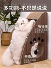 貓抓板窩不掉屑立式大型瓦楞紙磨爪器沙發防貓抓貓咪用品貓爪玩具 ATF 秋季新品