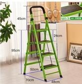 師步步高梯子升級卡扣四步五步梯家用折疊梯人字梯加厚【綠色4 步加厚】
