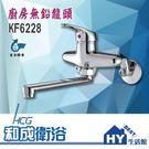 【HCG和成】KF6228無鉛廚房龍頭